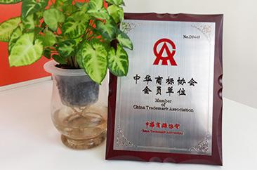 杭州数强成功成为中华商标协会会员