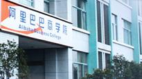 杭州数强与阿里巴巴商学院成为战略合作伙伴