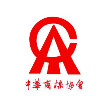 中华商标协会会员